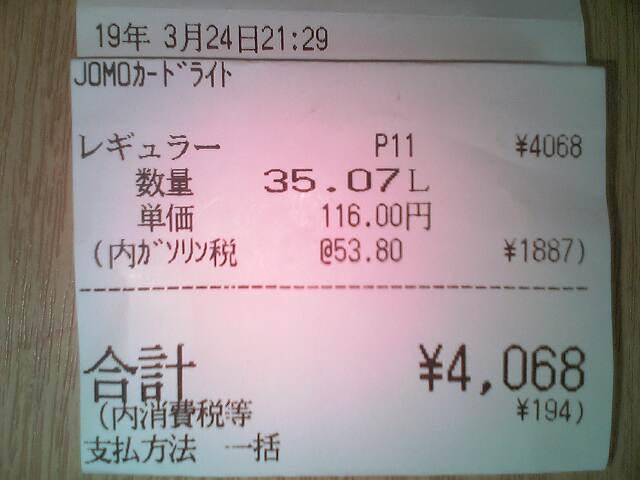 【車】給油記録