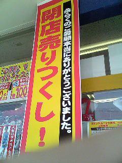【WRC】ショック!本屋が