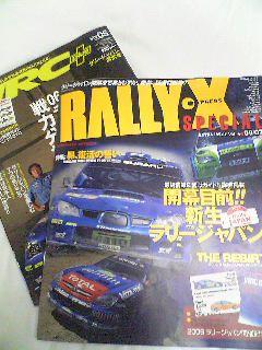 【WRC】RJ直前特集雑誌